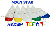 【ムーンスター】スクール上履き TEFカラー テフロン加工 ホワイトソール 白底 上靴 室内履き バレーシューズ ゴムバンド バレエシューズ 小さいサイズ 大きいサイズ 子供から大人まで♪ TEFカラー 16cm〜28cm【キッズからジュニアまで】Moonstar