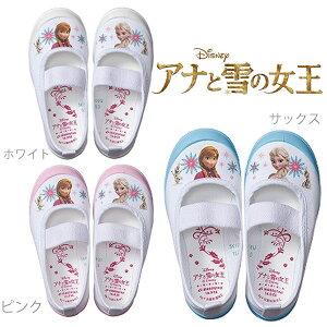 1足なら定形外(250円送料)もOK!予約【Disney】アナユキバレー01アナと雪の女王ディズニー上履きムーンスター室内履き日本製ピンクサックス(水色)ホワイト(白)キャラクター上履き上靴14.0cm15.0cm16.0cm17.0cm18.0cm