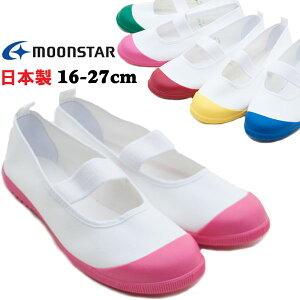 上履き日本製カラーバレーPF上靴スクールシューズピンク・ブルー・レッド・グリーン
