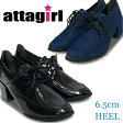 レディース【attagirl】AG 506 オックスフォードシューズ レースアップ 6.5cmヒール チャンキーヒール アタガール ポインテッドトゥ 紐靴 太めのヒール ブラックエナメル(黒) デニム(ブルー・紺) 小さいサイズ 大きいサイズ