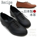 【Recipe】NS RP201 レディース 本革オックスフォードシューズ 紐靴 ローヒール おじ靴 ぺたんこ ペタンコ レザー 日本製 軽い 痛くない ブラック(黒) キャメル Made in Japan