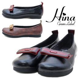 ヒナ グリーンレーベル CE301728 Hina green label 本革 痛くない 婦人靴 レディース カッターパンプス やわらかい 歩きやすい ローヒール フラットシューズ ダークブラウン(茶) ブラック(黒) /MR