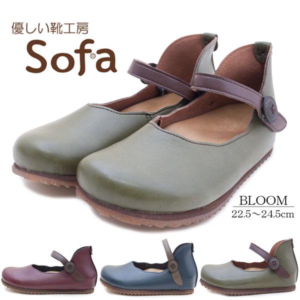 【sofa】NS SOFA BLOOM レディースパンプス 日本製 ラウンドトゥ Bell&Sofa クッションインソール スリッポン ガーデン 本革風 ソフト合皮 痛くない madeinJapan 日本製 婦人靴 ローヒール ネイビー オリーブ レッド /MR画像