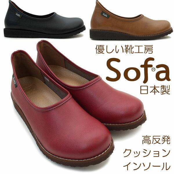 【sofa】NS GARDEN レディースパンプス 日本製 ラウンドトゥ Bell&Sofa クッションインソール ガーデン 本革風 ソフト合皮 痛くない madeinJapan 婦人靴 ローヒール キャメル レッド(赤) ブラック(黒)画像