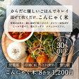 こんにゃく米 乾燥・冷凍OK お試し8日分(8袋入)ゼンパスタライス 送料無料 低GI ご飯と一緒に炊くだけでOK!