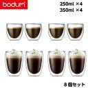 ボダム パヴィーナ 8個 (250ml×4個,350ml×4個) ダブルウォールグラス 0.25ml 250cc 0.35ml 350cc グラス タンブラー ガラスコップ 保冷 保温 クリア