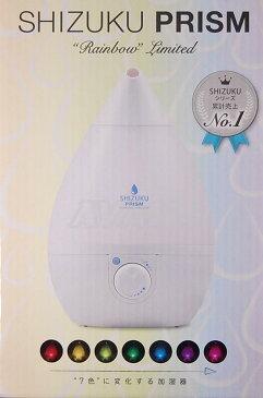 アピックス しずく型加湿器 2.2L アロマディフューザー APIX SHIZUKU PRISM CHD-025R 超音波式アロマ加湿器 超音波 加湿器 アロマ加湿器 卓上 しずく 雫