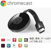グーグル キャスト Chromecast クローム ワイヤレス ディスプレイ アダプタ ストリーミング