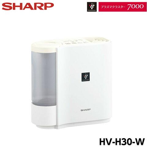 シャープ 気化式 加湿器 HV-H30-W アイボリーホワイト プラズマクラスター搭載 SHARP 気化式加湿器 加湿機 パーソナルタイプ お手入れ 簡単 省エネ 節電 湿度 寝室 オフィス 子供部屋 和室5畳 プレハブ8畳 ホワイト