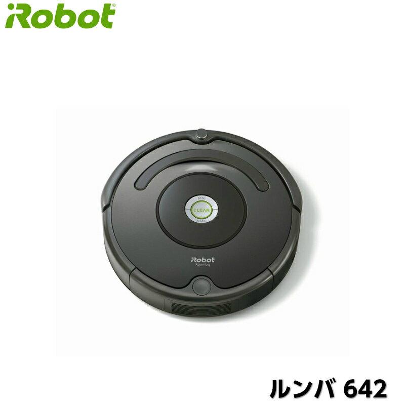 アイロボット iRobot ロボット掃除機 ルンバ642 日本正規品 自動掃除機 ルンバ クリーナー roomba 掃除機 オートクリーナー お掃除ロボット