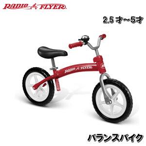 ラジオフライヤー 「バランスバイク ♯800」 ペダルなし自転車 RADIO FLYER 足けり ランニングバイク 子供用自転車 キックバイク 乗用玩具 キッズバイク キックボード
