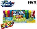 水風船 バンチオバルーン 350個 Bunch O Balloons バンチ オ バルーン 水ふうせん 水爆弾 水遊び 水 ふうせん マジックバルーン ウォーターバルーン 夏 アウトドア 海 山 川