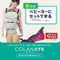 【箱傷み処分】アップリカ コランCTS スマートブラウン Aprica ColanCTS 抱っこ紐 おんぶ紐 おんぶひも 子守帯 ベビーキャリー