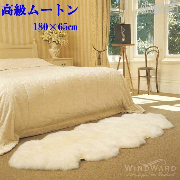 長毛ムートン 2匹 ムートンラグ 180×65cm アイボリー ムートンフリース ラグ カーペット マット ソファーカバー シートカバー シープスキン 羊毛 毛皮
