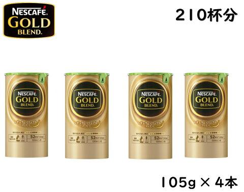 ネスカフェ ゴールドブレンド エコ&システムパック 105g×4本 レギュラーソリュブルコーヒー バリスタ 詰め替え用 エコシステム ネスレ NESCAFE