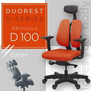 【送料無料/あす楽】ドリームウェア DUOREST デュオレスト 《D-100》パソコンチェア オフィスチェア ロッキングチェア  いす イス 椅子 chair 背中 腰 腰痛 人間工学  OAチェア PCチェア:ドリームプラザ