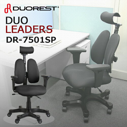 チェアオフィスチェアチェアーパソコンチェア椅子イスデュオレストDR-7501SP【送料無料】【駅伝_関東】