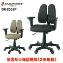 テレワーク オフィスチェア パソコンチェア 送料無料 DR-250SP 正規代理店 DUOREST