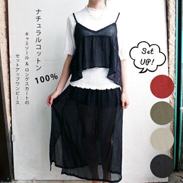 セットアップ レディース カジュアル ワンピース キャミソールワンピ コットン 綿100% 無地 大人 上品 薄手 スカート ふわゆる メール便OK B-005