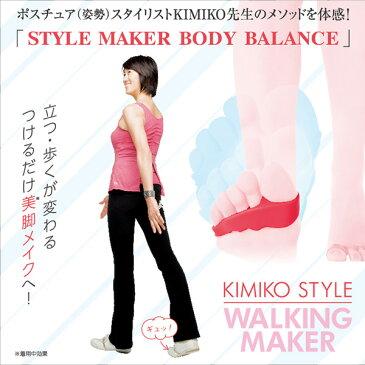 KIMIKO STYLE WALKING MAKER (キミコ スタイル ウォーキング メーカー) 1足入り  足指開き 歩行 姿勢 矯正 ポスチュア KIMIKO 美脚 エクササイズ シェモア