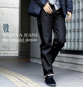 工房直送価格!送料無料【工房直送(岡山) 職人仕上げ】∞KAKEYA JEANS∞ -made in japan-3rd model puro(クロキ製 ピュアデニム仕様)レギュラーストレートジーンズ [リジッド(生)デニム])