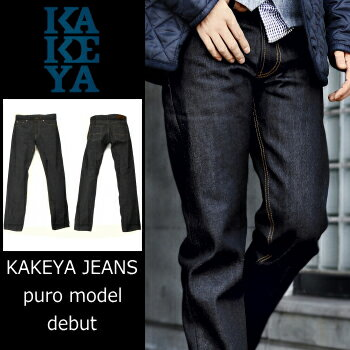工房直送価格!送料無料∞KAKEYA JEANS∞ -made in japan-3rd mod...