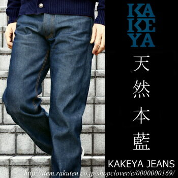 本藍デニム 工房直送価格!送料無料KAKEYA JEANS -made in japan-...