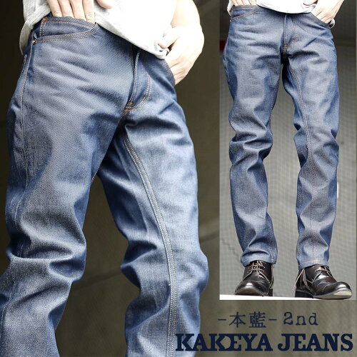 】本藍 岡山ジーンズ 送料無料∞KAKEYA JEANS∞ -made in japan-2...