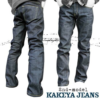 【工房直送!職人仕上げ】∞KAKEYAJEANS∞-madeinjapan-2ndモデル細身のストレートジーンズ(ループレングス)