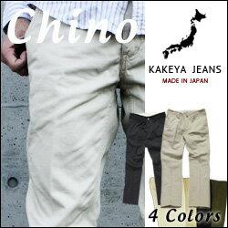 チノパン 送料無料KAKEYA JEANS-made in japan-スーパー チノ・ ...