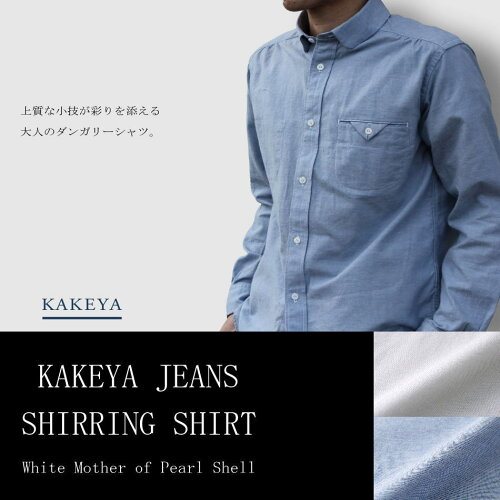 ∞KAKEYA JEANS∞ -made in japan-シャーリングシャツkakeya-jean...