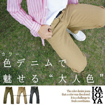 color stretch jeans工房直送価格!送料無料KAKEYA JEANS-made in...
