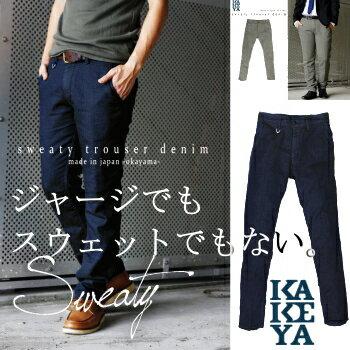 工房直送価格∞KAKEYA JEANS∞ -made in japan-新素材 次世代スウェ...