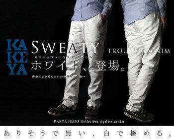 工房直送価格∞KAKEYA JEANS∞ -made in japan-新素材 次世代スウェットパンツ 美脚 トラウザーパンツスリム