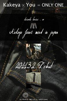 【工房直送!職人仕上げ】∞KAKEYAJEANS∞-madeinjapan-1stモデルストレートジーンズ