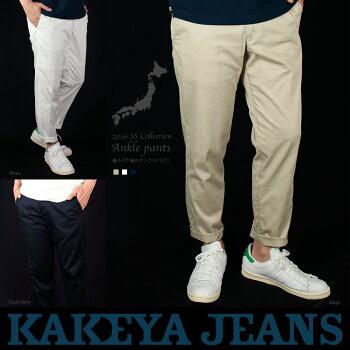 【工房直送(岡山)職人仕上げ】∞KAKEYAJEANS∞-madeinjapan-アンクルカットパンツ(コンパクトピケ)kakeya-jeans-anklecut-pike【国産パンツ】【メンズ】【アンクル丈】