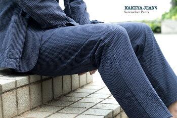 【工房直送(岡山)職人仕上げ】∞KAKEYAJEANS∞-madeinjapan-シアサッカーパンツ送料無料【国産パンツ】