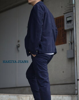 【工房直送(岡山)職人仕上げ】∞KAKEYAJEANS∞-madeinjapan-インディゴシアサッカージャケットkakeya-jeans-indigo-sucker-jk【国産ジャケット】【メンズ】