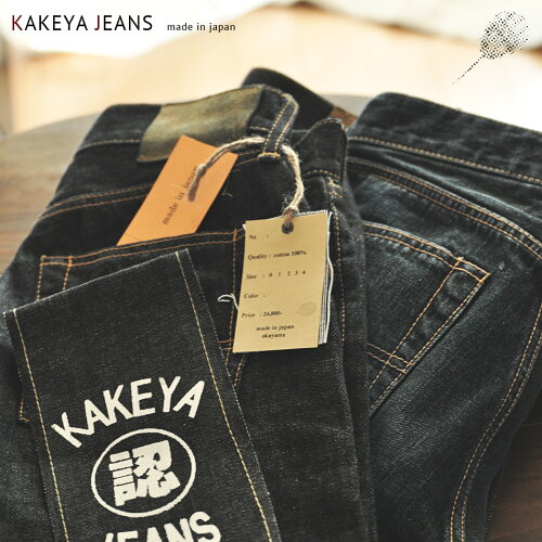 送料無料∞KAKEYA JEANS∞ -made in japan-1stモデル ストレー...