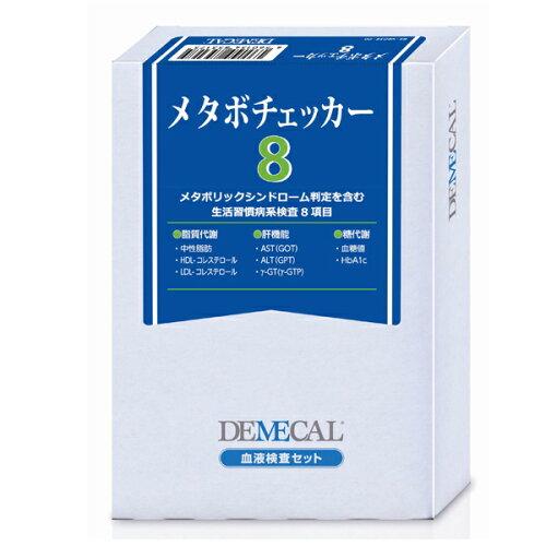 自宅で検査 DEMECAL(デメカル) メタボチェッカー8
