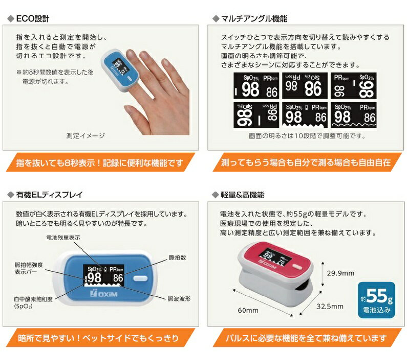 【あす楽】パルスオキシメーター NEWオキシシリーズ S-126 【オキシヤング/ボーイ/ガール】