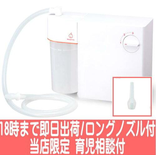育児相談付 鼻水吸引器 メルシーポットS-502 ☆シリ...