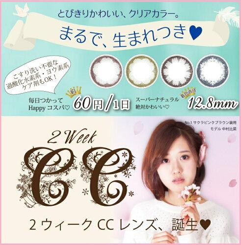 ▼P10倍+送0円▼2ウィークCC(クリアカラー)レンズ 【...