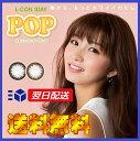 ▼あす楽+送料0円▼エルコンワンデーポップ 30枚 POP カラコンの商品画像