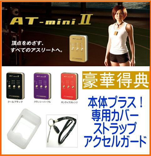 低周波治療器 AT-mini II フルセット( ATミ...