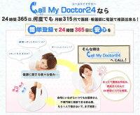 健康相談サービス「コールマイドクター24」年間一括支払専用ページ