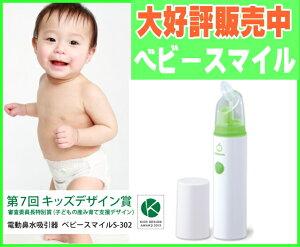 【育児相談対象製品】 鼻水吸引器 ベビースマイル S-302 【管理】【HLS_DU】【電動】【おすすめ】【コードレス】【水洗い】