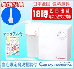 【送料無料】【18時まで即納ボンジュール付】育児相談付 鼻水吸引器 メルシーポットS-502 …