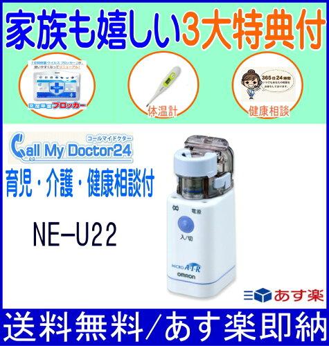 オムロン社 メッシュ式ネブライザー NE-U22 ★...