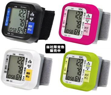 【あす楽】【送料無料】メモリー機能付 手首式血圧計 BM-100 DRETEC社 ドリテック【おすすめ】【安い】【人気】【02P06Aug16】